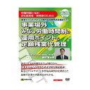 日本法令 V32/事業場外みなし労働時間制の運用ポイントと定額残業代管理