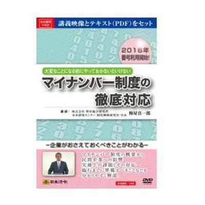 日本法令 セミナーDVD(V42) マイナンバー制度の徹底対応