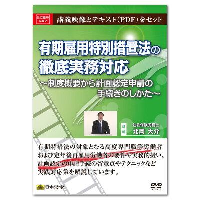 日本法令 V47 有期雇用特別措置法の徹底実務対応