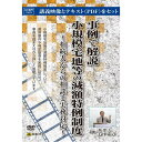 日本法令 小規模宅地等の減額特例制度 V63