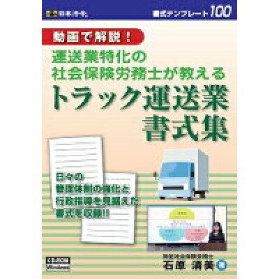 トラック運送業書式集 書式テンプレート100