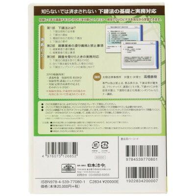 日本法令 知らないでは済まされない下請法の基礎と実務 V V75