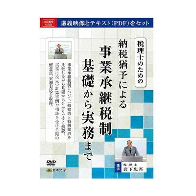 日本法令 セミナーDVDV82税理士の 納税猶予による事業承継税制 基礎から実務まで