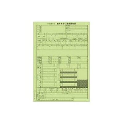 日本法令/給与所得の源泉徴収票H30 A5 25組/源泉17