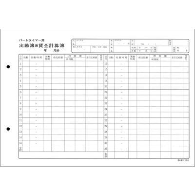 日本法令 出勤簿兼賃金計算簿 パートタイマー用 個人別1ヵ月分(50枚入)