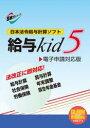 日本法令 給与 KID5 電子申請対応版 通常版