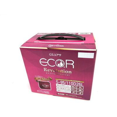 ER-S-95/110D26L GSユアサ アイドリングストップ車・充電制御車対応 車用バッテリー ECO.R Revolution エコ.アール レボリューション ERS95110D26L