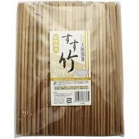 割り箸 すす竹 天削 24cm(100膳入)