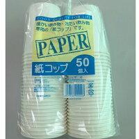 中村 紙コップ 205mL 50P