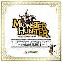 モンスターハンター オーケストラコンサート ~狩猟音楽祭2011~/CD/CPCA-10253