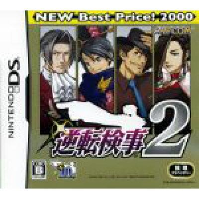 逆転検事2(NEW Best Price! 2000)/DS/NTRPBXOJ1/B 12才以上対象