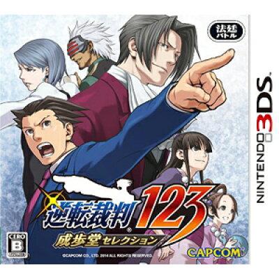 逆転裁判123 成歩堂セレクション/3DS/CTRPBHDJ/B 12才以上対象