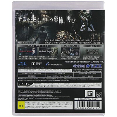 バイオハザード HDリマスター/PS3/BLJM61211/D 17才以上対象