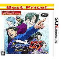 逆転裁判123 成歩堂セレクション(Best Price!)/3DS/CTR2BHDJ/B 12才以上対象