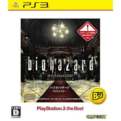 バイオハザード HDリマスター(PlayStation 3 the Best)/PS3/BLJM55085/D 17才以上対象