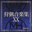 モンスターハンター 狩猟音楽集XX/CD/CPCA-10437