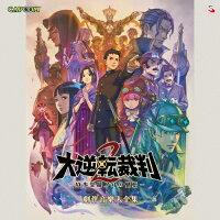 大逆転裁判2 -成歩堂龍ノ介の覺悟- 劇伴音樂大全集/CD/CPCA-10443