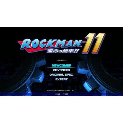 ロックマン11 運命の歯車!!/Switch/HACPALGCA/A 全年齢対象
