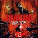 バイオハザード~運命のラクーンシティ~Vol.2/CD/CPCA-1006