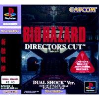 BIO HAZARD DIRECTOR 'S CUT DUAL SHOCK Ver.