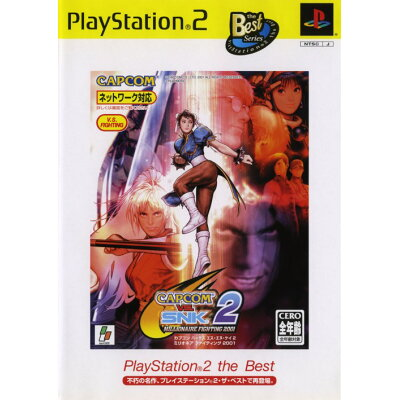 PS2 CAPCOM vs. SNK2 MILLIONAIRE FIGHTING 2001 PlayStation 2 the Best PlayStation2