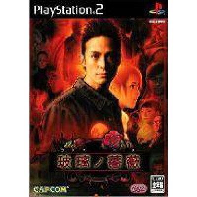 PS2 玻璃ノ薔薇 ガラスノバラ PlayStation2