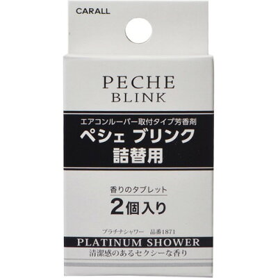 カーオール ペシェブリンク 詰替用 プラチナシャワー(4.7g*2コ入)