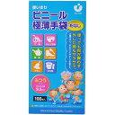 使いきりビニール極薄手袋 粉なし ふつうサイズ(100枚入)