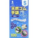 クイン 天然ゴム手袋 粉なし Sサイズ(100枚入)