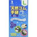 クイン 天然ゴム手袋 粉なし Lサイズ(100枚入)