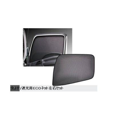 ジェットイノウエ ECOネット(虫除けネット) 590215 ブラック ヒノ 4t レンジャープロ/エアループレンジャー 標準/ワイド車