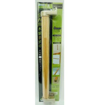 室内用木製手すりコロバン棒 フリーハンド 450mm