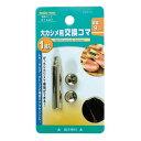 MITSUTOMO/ミツトモ製作所 大カシメ用 交換コマ 9mm 51447