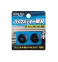 MITSUTOMO(ミツトモ):パイプカッター用替刃 66098パイプカッター用
