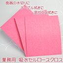 吸水セルロースふきん ピンク 業務用/天然素材100%のキッチンワイプ(ふきん)