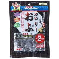 ドギーマン 黒のカロリーおふ(30g)