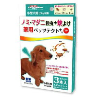 薬用ペッツテクト+ 小型犬用(3本入)