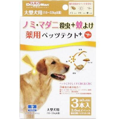 薬用ペッツテクト+ 大型犬用(3本入)