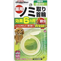 ドギーマン 薬用ノミ取り首輪+蚊よけ 小型犬用 効果6ヵ月(1コ入)