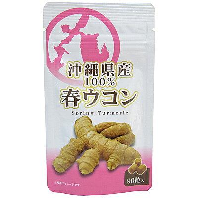 比嘉製茶 沖縄県産 春ウコン粒 1