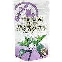 比嘉製茶 沖縄県産 クミスクチン粒 15g 100mg×150粒
