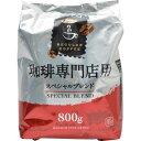 ハマヤ 珈琲専門店用 スペシャルブレンド(800g)