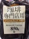 ハマヤ 珈琲専門店用 スペシャルブレンド 850g
