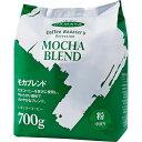 コーヒーロースターズ モカブレンド(700g)