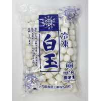 火乃国 冷凍白玉 雪印 (M) 1Kg