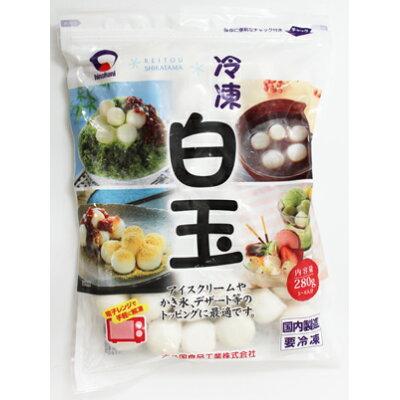 火乃国食品工業 冷凍白玉 280g