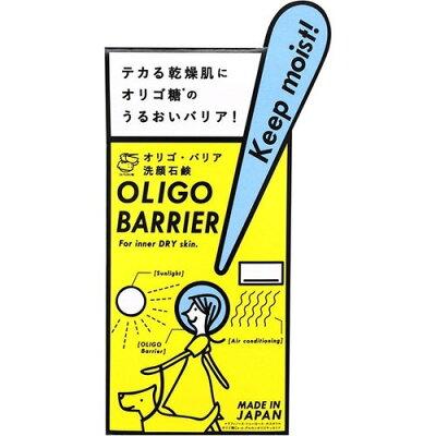 オリゴ・バリア洗顔石鹸(75g)