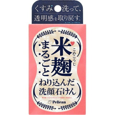 米麹まるごとねり込んだ洗顔石けん(75g)