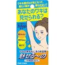 魅せる~の ワキ用固形石けん(85g)