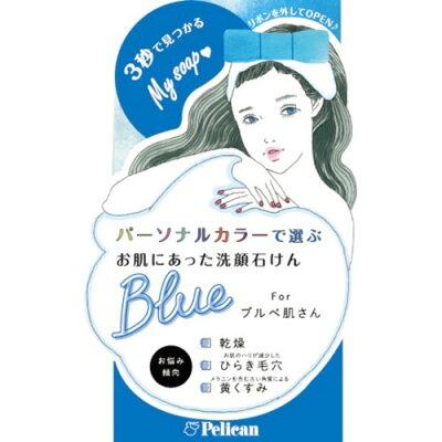 パーソナルカラーで選ぶお肌にあった洗顔石けん ブルベ肌さん(80g)